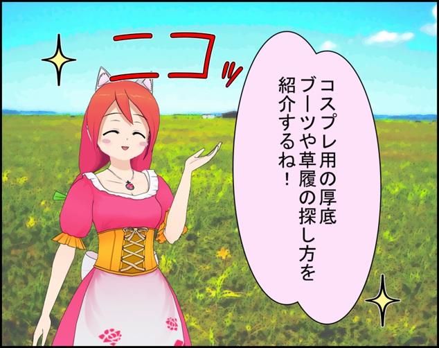 cosplay_atsuzoko1